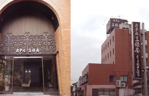 ビジネスホテル三條屋