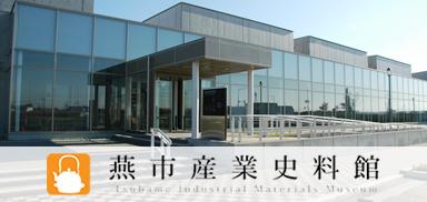 燕市産業史料館